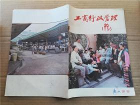工商行政管理1986.20