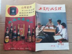 工商行政管理1986.18