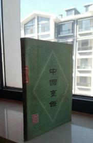中国菜谱系列----83版----《中国烹饪》-----虒人荣誉珍藏