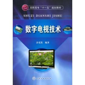 数字电视技术