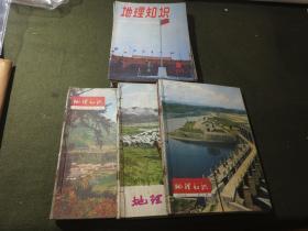 《地理知识》 1972、1975、1977、1981、1985年等 51册合售