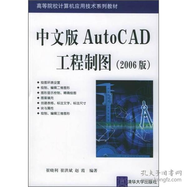 中文版AutoCAD工程制图 2006版