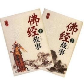 佛经故事(上下)