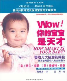 《温和的革命》丛书系列·Wow!你的宝宝是天才:婴幼儿大脑潜能揭秘