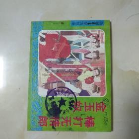 连环画巜金玉奴棒打无情郎》(馆藏直板)