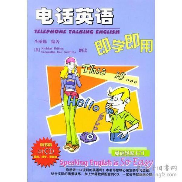 正版】电话英语即学即用(附2片CD)