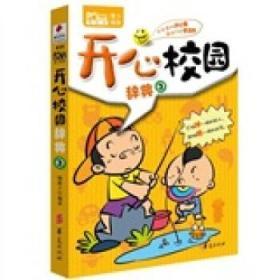 MBook随身读开心校园辞典3