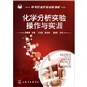 化学分析实验操作与实训 吴菊英 化学工业出版社 9787122115010