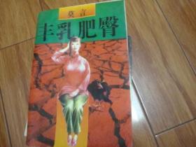丰乳肥臀【正版1996年1版1印..