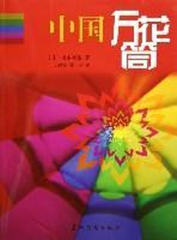 中国万花筒