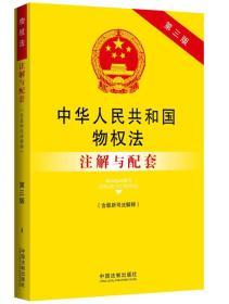 中华人民共和国物权法注解与配套-第三版-(含最新司法解释)