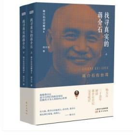 【全新正版十品书2018最新版】上、下集 2本 大全套近700页《找寻真实的国民党蒋介石——蒋介石在台湾(上、下两册)2018年最新版!(上)(下)(套装共2册)》下面有目录