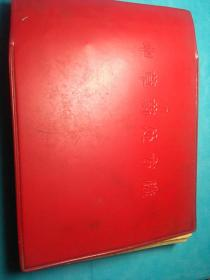 1970年<<中草药处方选>>一册全。内页好品。。内有529页。验方1002个。。品如图。