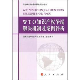 正版现货 WTO知识产权争端解决机制及案例评析出版日期:2008-03印刷日期:2008-03印次:1/1