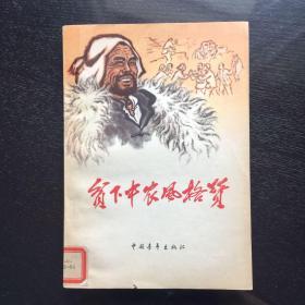 贫下中农风格赞(1965年)