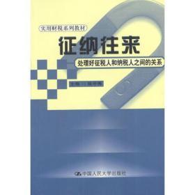 合法节税:为企业节省资金 张中秀 中国人民大学出 9787300037899