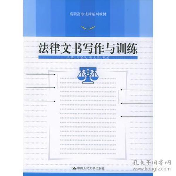 法律文书写作与训练/高职高专法律系列教材