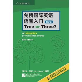 剑桥国际英语语音入门 Tree or Three?(修订版)