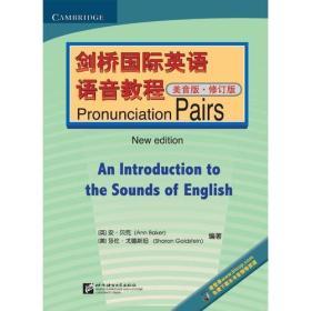 剑桥国际英语语音教程(美音版(修订版)