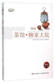 茶馆·柳家大院 老舍 吉林美术出版社 9787557501532