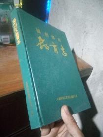 福州郊区教育志 1996年一版一印600册 精装带书衣 近全品