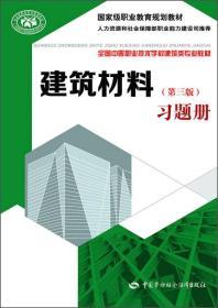 建筑材料习题册
