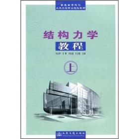 结构力学教程(上册)