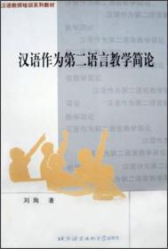 汉语作为第二语言教学简论