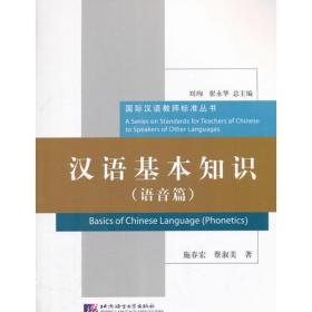 汉语基本知识(语音篇)| 国际汉语教师标准丛书