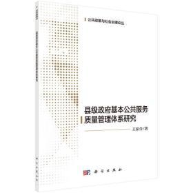 县级政府基本公共服务质量管理体系研究