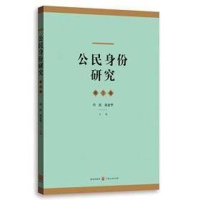公民身份研究(第3卷)
