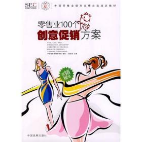 中国零售业提升业绩必选培训教材:零售业100个创意促销方案