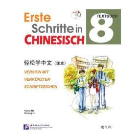轻松学中文(德文版)课本8(含1MP3)