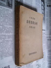 大学丛书:高等算学分析