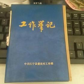 工作笔记(读书笔记 语录)【中共江宁县委农村工作部】