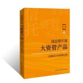 强监管环境:大资管产品法律设计与政策边界:structures and regulatory compliance