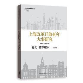 上海改革开放40年大事研究:卷七:城市建设