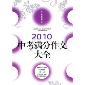 佳佳林作文:2010中考满分作文大全