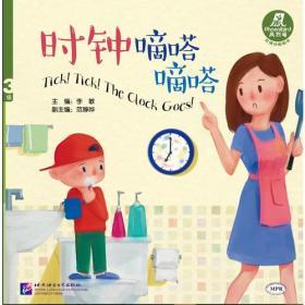 MPR:时钟嘀嗒嘀嗒 | 凤烈鸟(第3级)