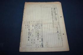 延边朝鲜族民国户口登记表一份 === 小小表格记录了延边朝鲜族的迁入历史【18959】
