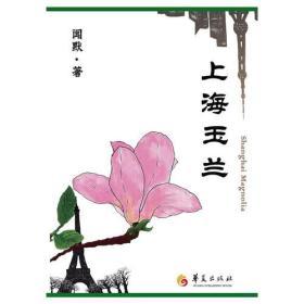 HH--上海玉兰
