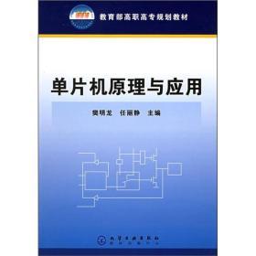 教育部高职高专规划教材:单片机原理与应用