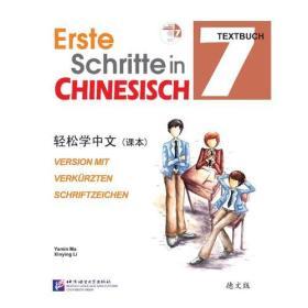 轻松学中文(德文版)课本7(含1MP3)