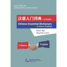 汉语入门词典(汉英对照)