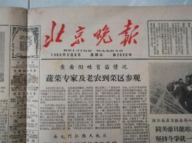 北京晚报1964年5月6日 第2058号
