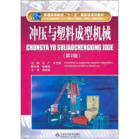 """普通高等教育""""十一五""""国家级规划教材:冲压与塑料成型机械(第2版)"""