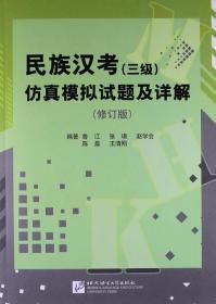 民族汉考(三级)仿真模拟试题及详解