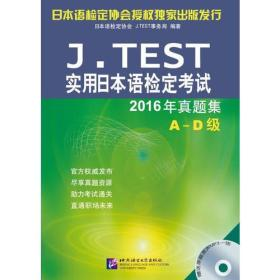 J.TEST实用日本语检定考试2016年真题集 A-D级