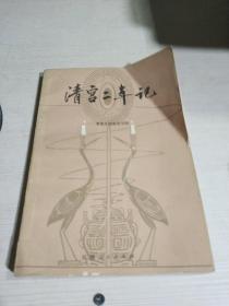 清宫二年记(一版一印)