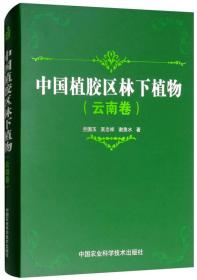 中国植胶区林下植物(云南卷)